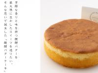 おこっぺ 醗酵バターケーキ_ホール