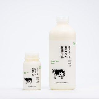 ノースプレインファーム おこっぺ有機牛乳
